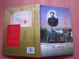 《杨有生纪念文集》精装大开本、定价58元 【干净品佳】
