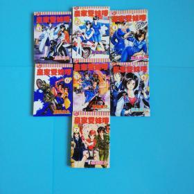 64开小漫画--皇家双妹唛 1-7册全