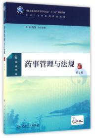 藥事管理與法規(第2版)供中藥學專業用