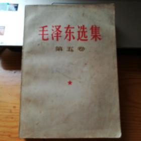 毛泽东选集第五卷(山东印)