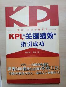 """KPI,""""关键绩效""""指引成功"""