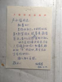 任溶溶信札一通一页(著名儿童文学翻译家、作家,1986年写给人民文学出版社编审、作家—卢永福)