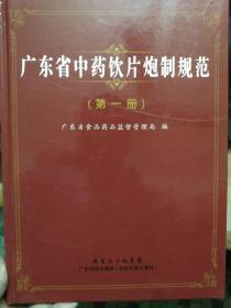 广东省中药饮片炮制规范(第一册)精装