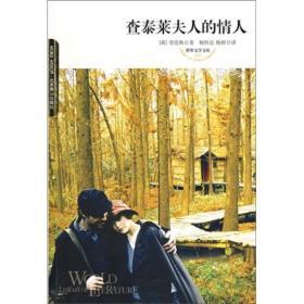 世界文学文库:查泰莱夫人的情人