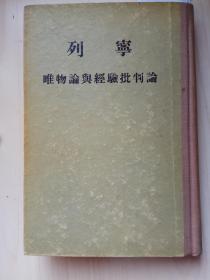 列宁;唯物论与经验批判论  (民政部部长崔乃夫赠书,有70余处评注)