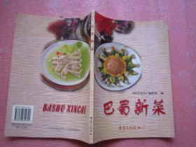 巴蜀新菜  、大开本、附彩图48页若干幅图、、一版一印【干净品佳】