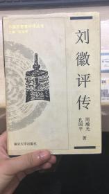 中国思想家评传丛书:刘徽评传