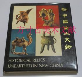 新中国出土文物 (英·汉文对照)  8开精装72年一版