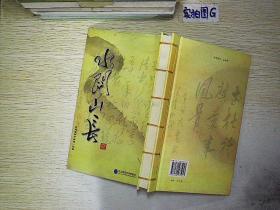 水阔山长-孟国强仿古诗词一百首(孟国强签名) 精装