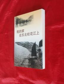 《我的家在东北松花江上》--吉林市文史资料