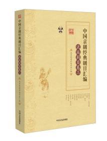 中国京剧经典剧目汇编 流派剧目卷(三)