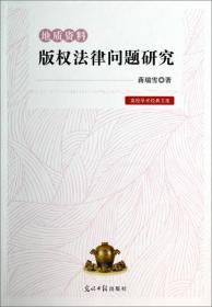 高校学术经典文库:地质资料版权法律问题研究