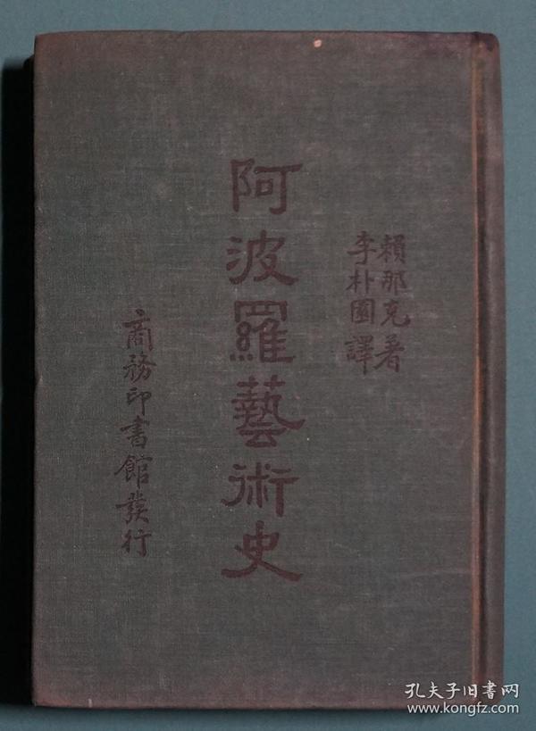 阿波罗艺术史-民国二十六年初版