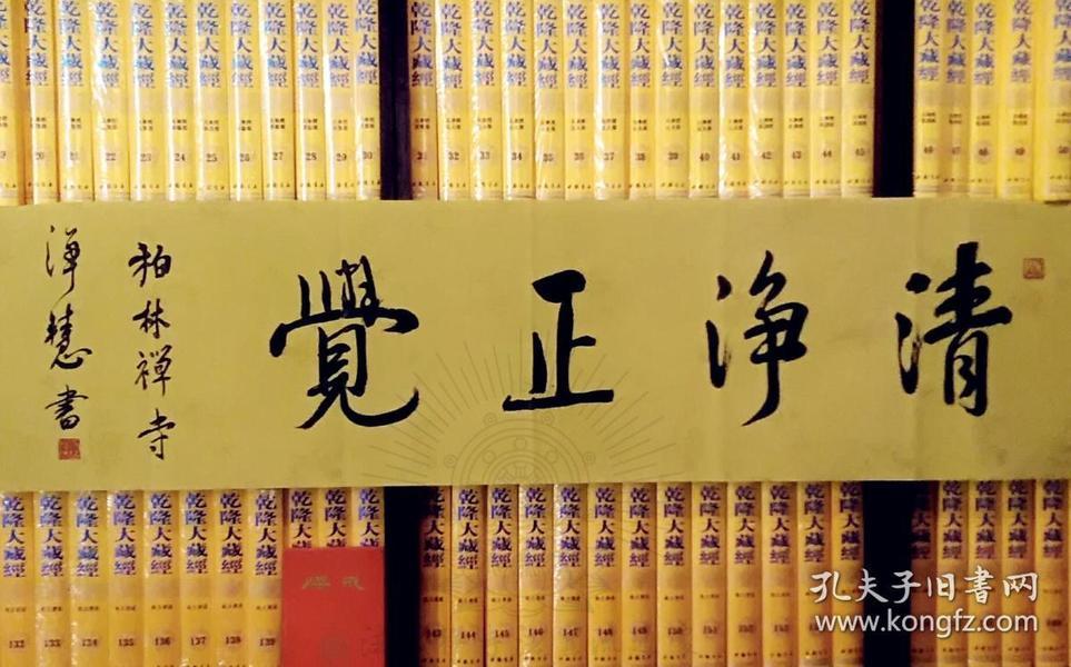 【保真】虚云长老法嗣柏林禅寺住持净慧法师中佛协副会长净慧长老书法『清净正觉』Chinese famous monk calligraphy