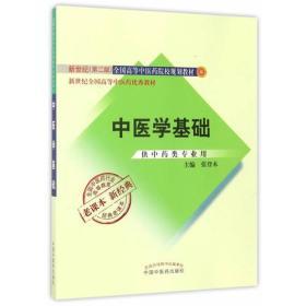 中医学基础 供中药类专业用
