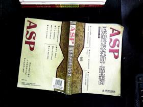 ASP网络开发实用工程案例(1CD)
