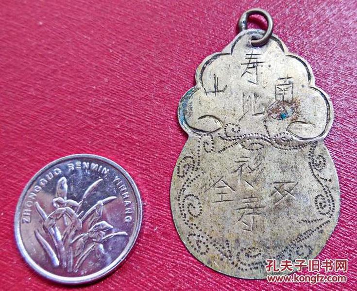 老银鎏金古相公帽状云边寿比南山福寿双全吊饰清代民国期古董银器吊