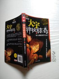 大宇神秘惊奇系列 第23册 猿人洞迷案