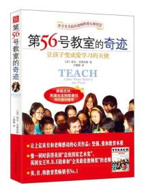 第56号教室的奇迹