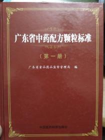 广东省中药配方颗粒标准. 第一册
