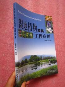 《湿地植物及其工程应用》大开本、铜版纸彩印、图文并茂、定价120元【全新】