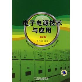 电子电源技术与应用 第2版