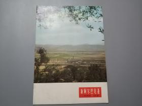 新阿尔巴尼亚(1966年第3期)