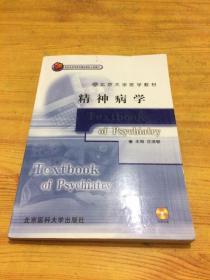 精神病学(附CD-ROM光盘一张)——北京大学医学教材