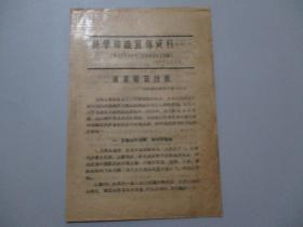 科学知识宣传资料(1957年3月):苹果育苗技术