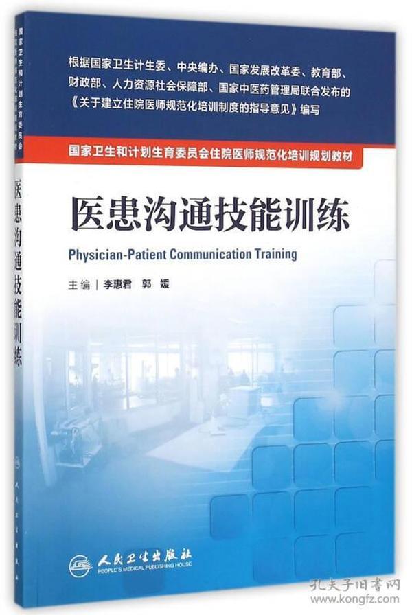 医患沟通技能训练-国家卫生和计划生育委员会住院医师规范化培训