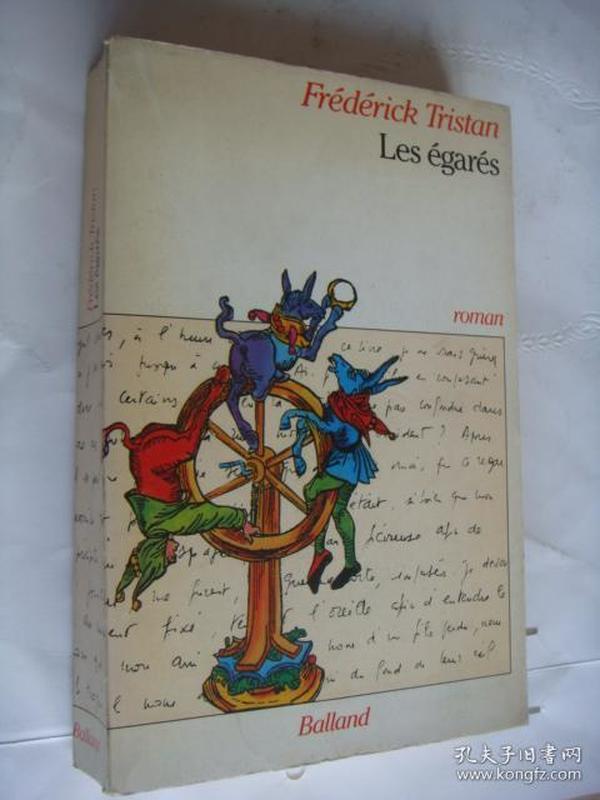 Les égarés  法文原版 16开439 ,好书惜售