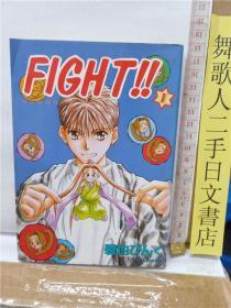 碧也ぴんく FLGHT!!第1册 日文原版32开漫画书