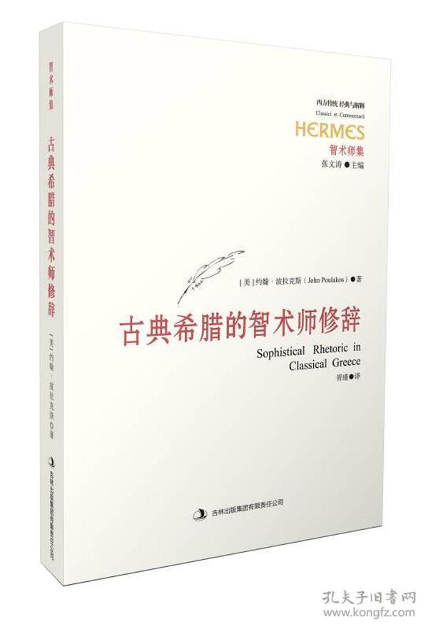 智术师集:古典希腊的智术师修辞