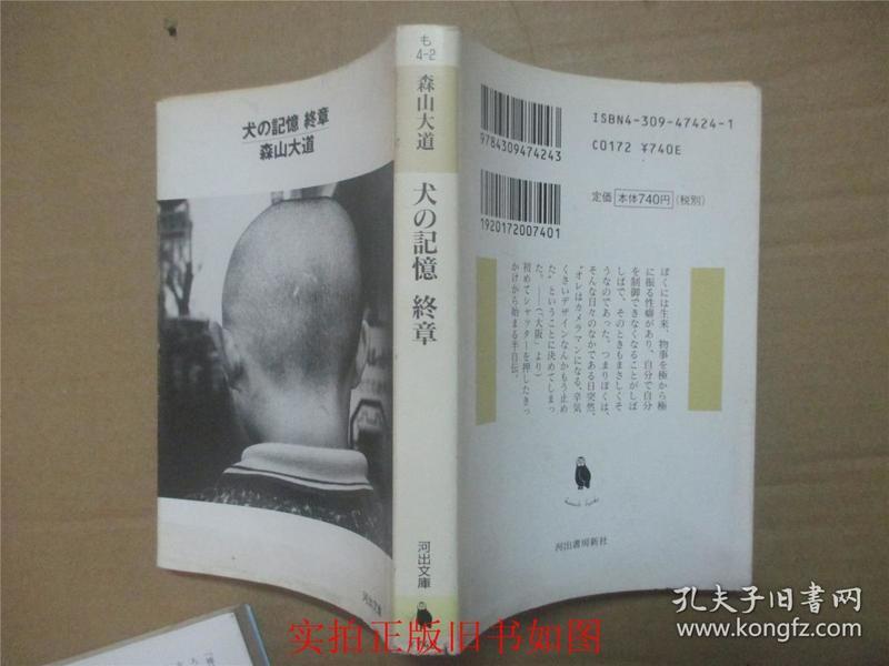 日文原版:犬の记忆 终章 / 森山 大道【著】