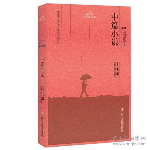 太阳鸟文学年选:2011中国最佳.中篇小说