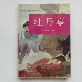牡丹亭——新编古典戏曲名著故事丛书