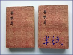 唐戏弄 上下  1958年作家出版社初版