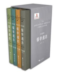 20世纪儒学通志(共4册)(纪年卷、纪事卷、学案卷(上下))