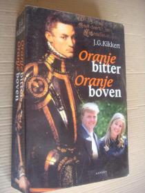 Oranje bitter oranje boven  荷兰语原版 插图本 16k 大厚本