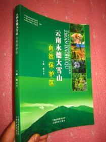 《云南永德大雪山自然保护区》大16开 附彩图若干+正文320页