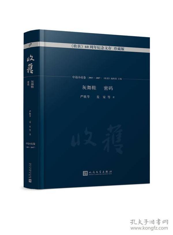 灰舞鞋 密码/《收获》60周年纪念文存:珍藏版.中篇小说卷.2003—2007