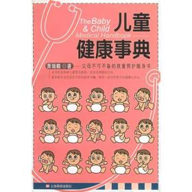兒童健康事典——媽咪貝貝系列