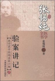 张锡纯医学全书:验案讲记