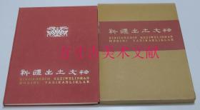 新疆出土文物 8开精装  俄文版  1975年文物出版社  8开原函套品相好