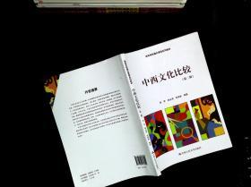 中西文化比较(第二版)/高等学校通识课程系列教材