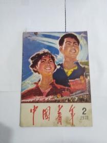 中国青年1978年第二期