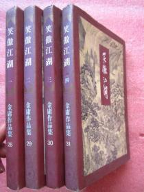 正版《笑傲江湖》(共四册全)锁线装(1994年1版1印)非馆藏、有字迹、划杠——看图【正版——有争议可以退货】