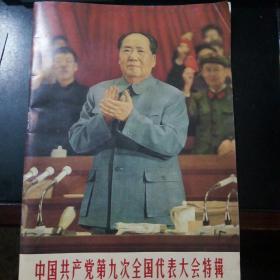 人民画报     中国共产党第九次全国代表大会特辑