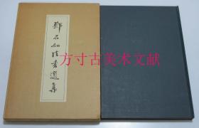 邓石如法书选集 1977年秋山书店  8开原函 做工好