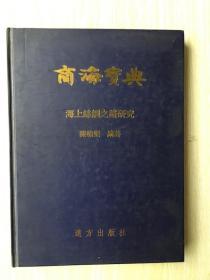 商海宝典—海上丝绸之路研究【精装16开本】